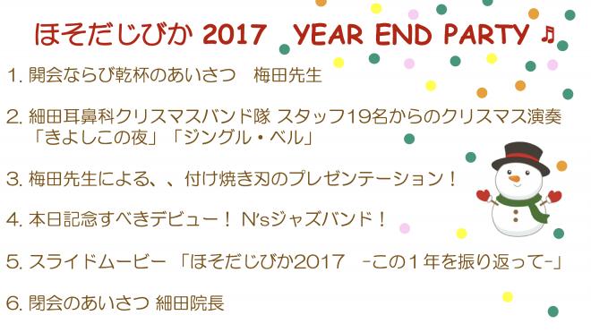 スクリーンショット 2017-12-12 14.19.42