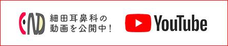 細田耳鼻科の動画を公開中!YOUTUBE